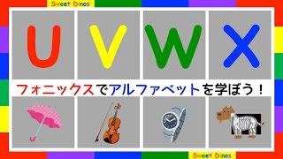 子供の英語 簡単にアルファベットの発音をフォニックスで学ぶ UVWX Let's learn the Alphabet!