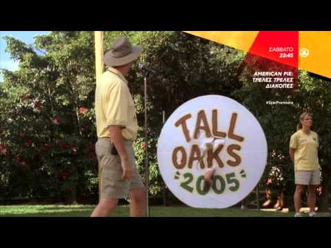 AMERICAN PIE: ΤΡΕΛΕΣ, ΤΡΕΛΕΣ ΔΙΑΚΟΠΕΣ (AMERICAN PIE PRESENTS: BAND CAMP) - trail...