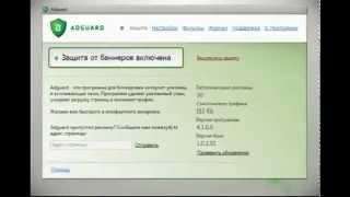Программа для блокировки рекламы в интернете! Adguard(, 2012-04-26T11:29:54.000Z)
