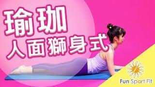 舒緩下背肌肉緊繃-人面獅身式- Simba (FunSport)【瑜珈體位教學】(愛動女孩瑜珈課)