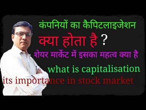 stock market besic knowledge// what is capitalisation by knowledge now