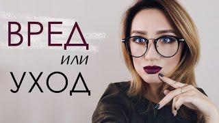 видео Как начать разбираться в косметике