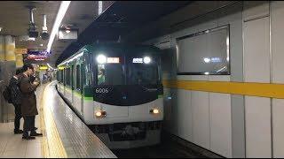 京阪電鉄 祇園四条駅の6000系特急 Keihan Electric Railway Gion-Shijō Station, Kyoto (2018.11)