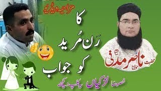 Pk Run Mureed    mazahiya funny clip   Funny Video   Nasir Madni Ka Jawab