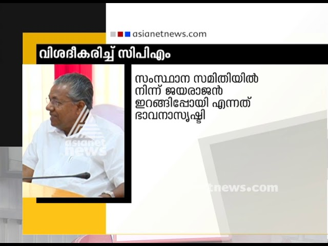 CPM responds about the disciplinary action allegation against P Jayarajan