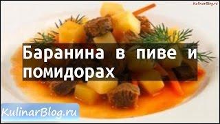 Рецепт Баранина в пиве ипомидорах