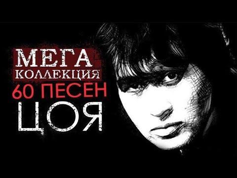 Виктор Цой. ЛУЧШИЕ