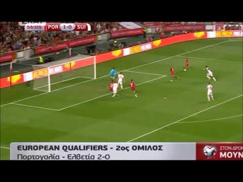 Πορτογαλία - Ελβετία 2-0 /Προκριματικά Μουντιάλ 2018 {10-10-2017}