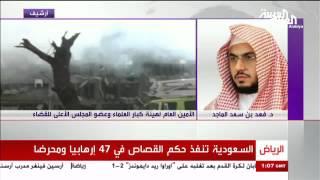 هيئة كبار العلماء السعودية: سلطة القضاء مستقلة