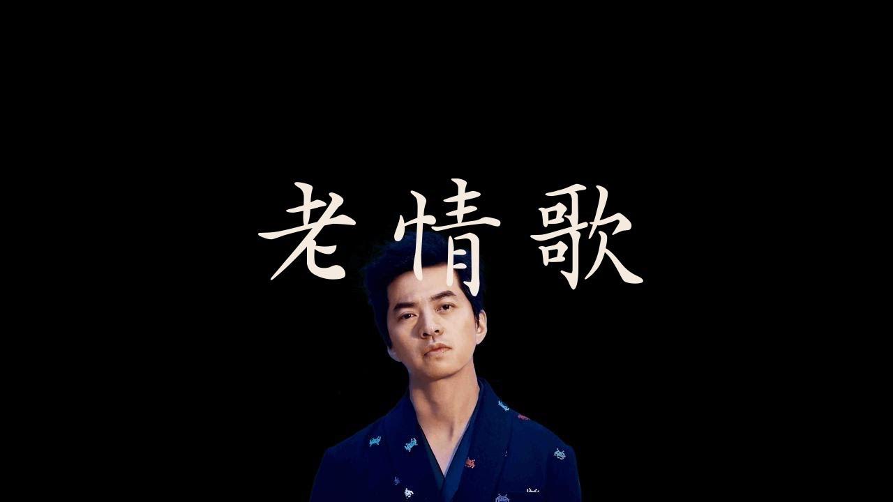 李健 【老情歌】 歌詞 ( 至簡美詞版 ) - YouTube