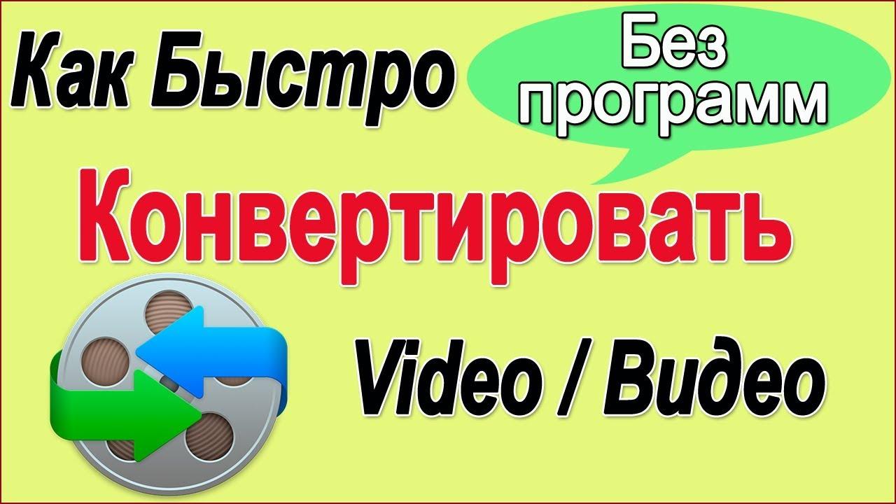 Онлайн Конвертация Видео. Как Конвертировать   онлайн смотреть бесплатно программа