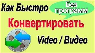 Как конвертировать видео. Онлайн конвертер видео. Конвертация видео без программ бесплатно.