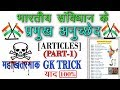 Real Gk tricks : Important Articles of Indian constitution in Hindi | online school