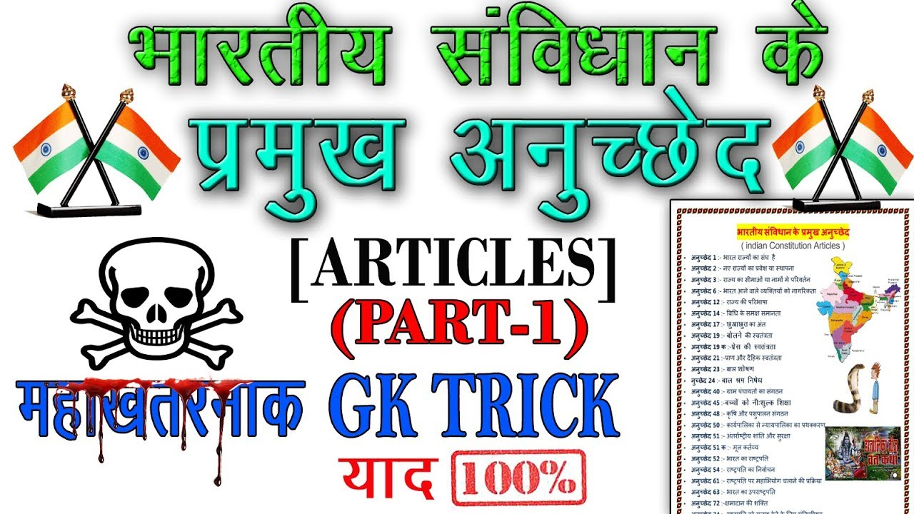 Pdf File Of Indian Constitution In Hindi