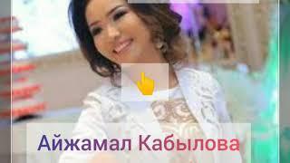 Айжамал Кабылова Жар-жар ай