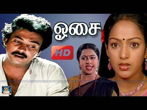 ஓசை திரைப்படம் | Osai Tamil Movie HD | Mohan,Radhika,Nalini | Evergreen Hits | GoldenCinemas