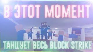 В ЭТОТ МОМЕНТ ТАНЦУЕТ ВЕСЬ БЛОК СТРАЙК! | Block Strike DANCE | Клип