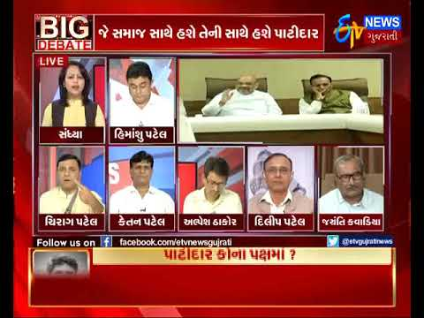 Big Debate: Who-Who's Agent?_Etv News Gujarati