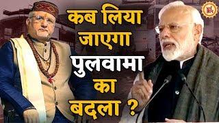 Sant Betra Ashoka की भविष्यवाणी, Modi ऐसे लेंगे Pulwama का बदला