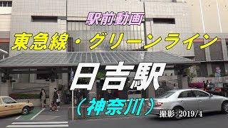 【駅前動画】 東急線・グリーンライン 日吉駅(神奈川)Hiyoshi