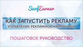 Как добавлять рекламу в SurfEarner. ПОЛНАЯ ИНСТРУКЦИЯ !
