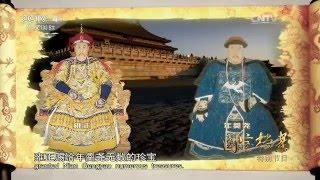 特别节目:探秘历史 年羹尧命运起伏录  【国宝档案 20160201】