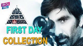 Amar Akbar Anthony Movie First Day Collections | Ravi Teja | Ileana D Cruz | YOYO Cine Talkies