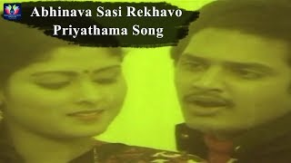 abhinava-sasi-rekhavo-song-gruhapravesam-movie-mohan-babu-jayasudha-tfc-classics
