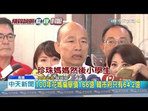 20190923中天新聞 綠批明年舉債只少1億 韓國瑜:9年來短缺最少