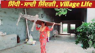 Evening routine , ਆਥਣ ਵੇਲੇ ਦੇ ਕੰਮ ਧੰਦੇ । Pind Punjab de   Punjabi Corner