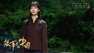 《故事里的中国》 20191201 凤凰琴  CCTV