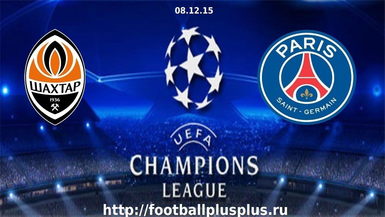 Футбол 1 лига чемпионов шахтер псж видео транслЯциЯ онлайн