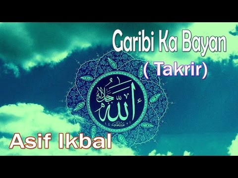 Very Important Takrir Garibi Ka Bayan HD New ||  Asif Iqbal