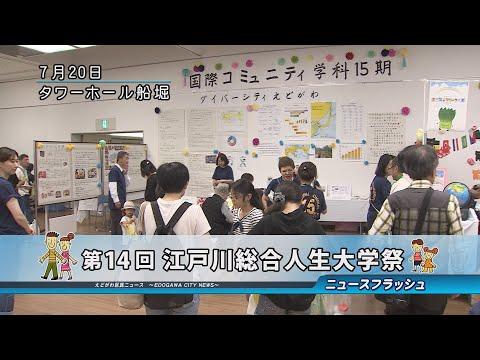 第14回 江戸川総合人生大学祭