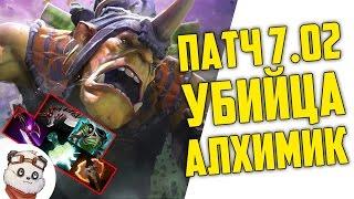 Киллер Алхимик ВЕРНУЛСЯ! 7 02 Билд   БФ на 10 Минуте   ММР Дота 2