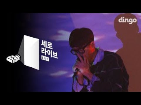 [세로라이브] 정준일 - Say Yes