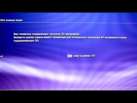 Принудительное 3D на PS3