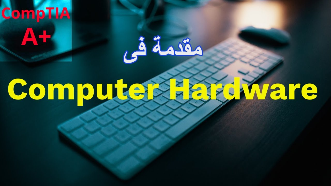 CompTIA A+ | Introduction to Hardware مقدمة فى الهاردوير