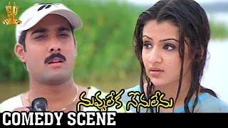 Aarthi Agarwal and Tarun Comedy scene | Nuvvu Leka Nenu Lenu Movie | Tarun | Aarthi Aggarwal