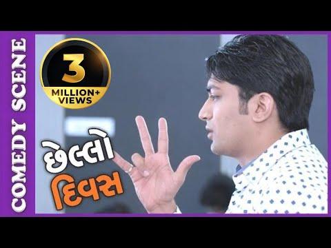 Chhello Divas Comedy Scene - Exam Ma Kevi...