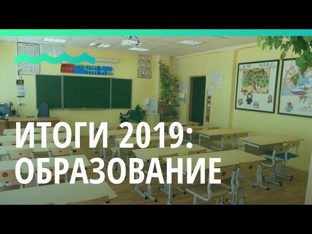 Итоги 2019 года в Алтайском крае: образование