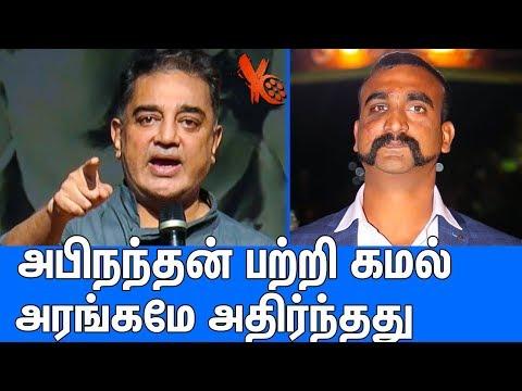 அபிநந்தன் விடுதலை பற்றி பேசிய கமல் : Kamal Haasan Speech About Abinandhan Pilot   IND Vs PAK
