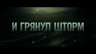 И грянул шторм (2016) русский трейлер