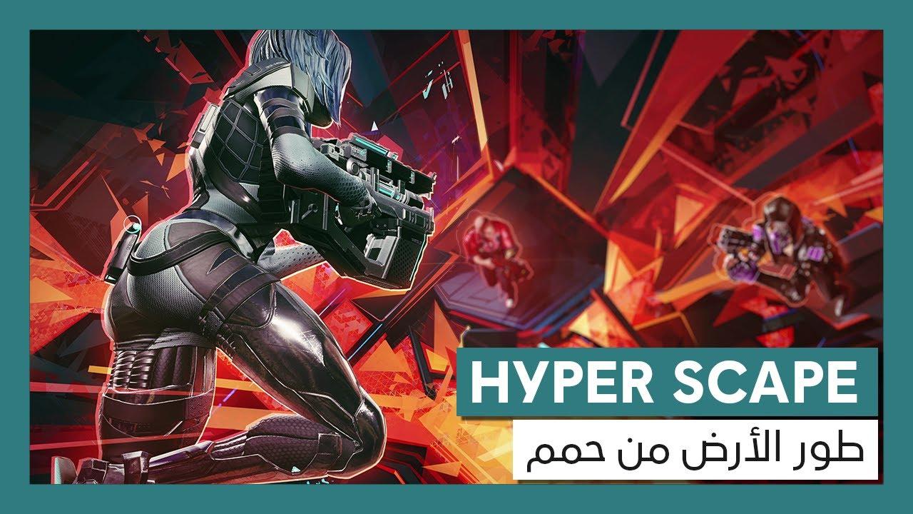 Hyper Scape: عرض طور الأرض من حمم