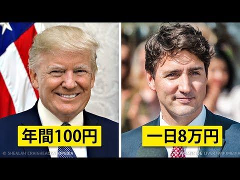 13カ国のリーダーの給料―その差100円から2億以上まで!?