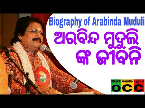 Odia bhajan singer Arabinda Muduli Biography || Arabinda Muduli family and friends photo