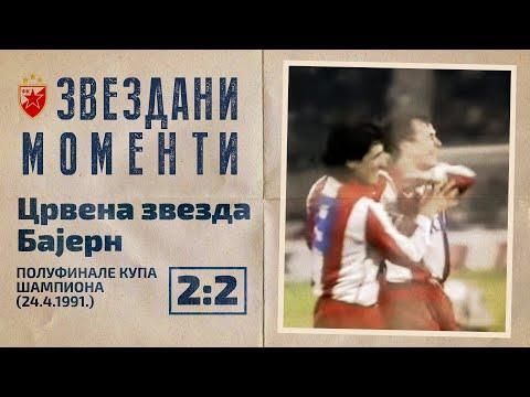 Zvezdani momenti - Crvena zvezda - Bajern 2:2 | Polufinale Kupa šampiona (24.4.1991.)