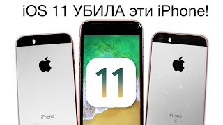 iOS 11 на iPhone 5S vs. iPhone SE vs. iPhone 6 - СРАВНЕНИЕ