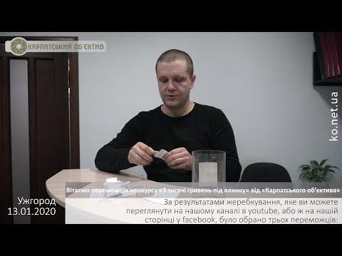 Вітаємо переможців конкурсу «3 тисячі гривень під ялинку» від «Карпатського об'єктива»