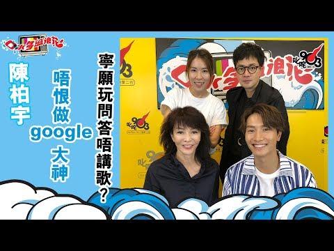 陳柏宇唔恨做google大神 寧願玩問答唔講歌?